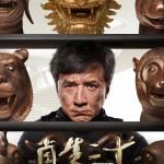 Operacija: Zodiakas / Chinese Zodiac